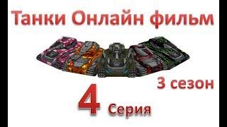 Танки Онлайн фильм - 3 Сезон 4 Серия