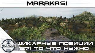 То что сделает тебя сильнее в World of Tanks - Шикарные позиции (127)