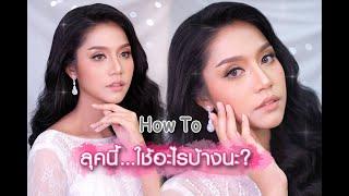 EP02 How to แต่งหน้าเจ้าสาว ลุคผิวโกลว ใช้อะไรบ้าง มาดูกัน Elegant Glow Bridal Makeup | PALMPAVA
