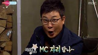 Section TV, Star ting, Kim Sung-joo #05, 스타팅, 김성주 20140202