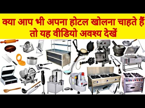 Commercial Kitchen Equipments Name And Price In India || #Hotel #Restaurant #StartUp ||