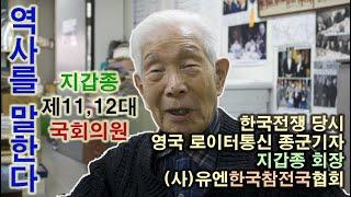 한국유엔참전국협회 지갑종회장