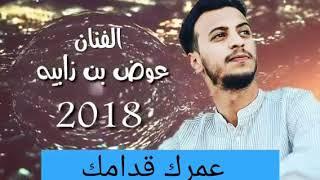 جديد 2018 عوض بن زابيه ... #،عمرك_قدامك