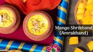 मैंगो श्रीखन् - आम्रखंड | Amrakhand - How to make mango shrikhand recipe - Cooking with Siddhi