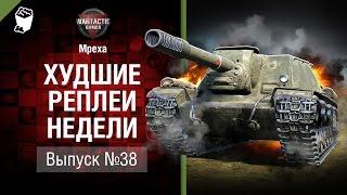 Байки из зоны - ХРН №38 - от Mpexa [World of Tanks]