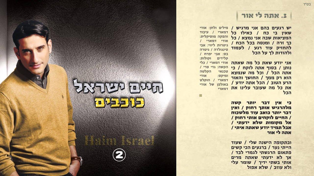 3. חיים ישראל - אתה לי אור   Haim Israel - ata li or