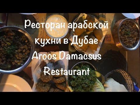 Видеообзор  Где поесть в Дубае Ресторан Aroos Damascus Дейра - YouTube eedaaa9c1af