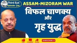 Assam Mizoram Border Clash: Complete failure of Chanakya Home Minister Amit Shah | Third Eye