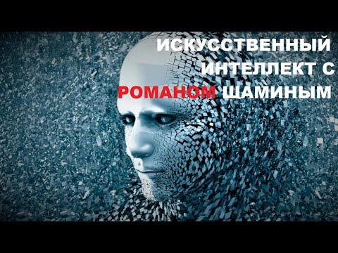 ИСКУССТВЕННЫЙ ИНТЕЛЛЕКТ С РОМАНОМ ШАМИНЫМ