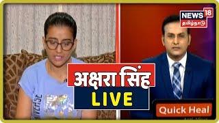 भोजपुरी एक्ट्रेस अक्षरा सिंह ने दर्ज कराया पवन सिंह और उनके परिवार पर मामला | अक्षरा सिंह LIVE