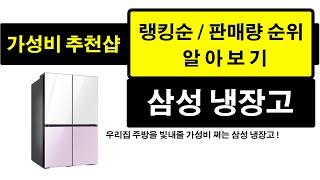 가성비 삼성냉장고 판매량 랭킹 순위 TOP 10