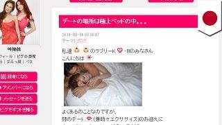 タレントユニット・叶姉妹の叶美香が、姉の恭子と男性が一緒にベッドに...
