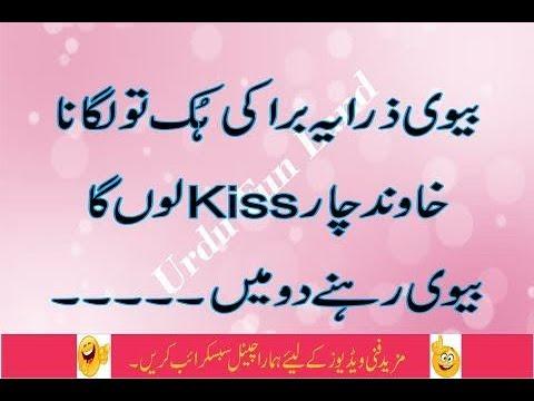 Biwi Zara Ye Bra Ki Huk Lagana Please  | Urdu Jokes | Funny Jokes | Hot Jokes