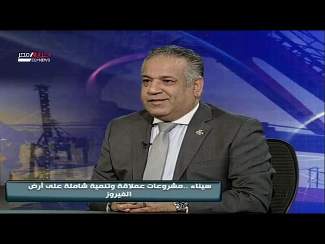 رئيس جمعية رجال الاعمال المصرين الافارقه وحديث عن تنمية سيناء