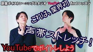 「ウォーミングアップ(声帯ストレッチ)」YouTubeを見ながら練習できる動画001ー原宿ボイストレーニングスタジオYouTube分校