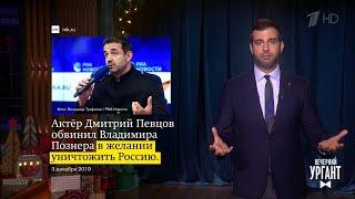 О Дмитрии Певцове, который назвал Владимира Познера врагом России, о поддельных пограничных столбах