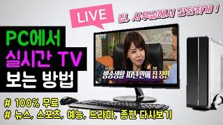 컴퓨터로 실시간 TV 보는 2가지 방법 (100%무료 …