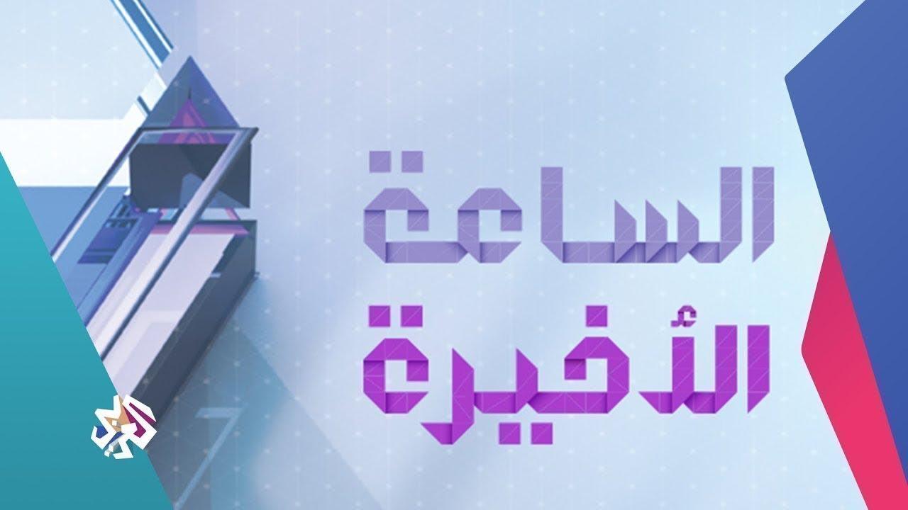 قناة العربي:الساعة الأخيرة | 22-05-2019 | الحلقة كاملة