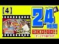 24時間EIKO!GO!!④「Nさんとパワプロ対決」