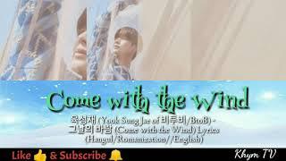 육성재 (Yook Sung Jae of 비투비/BtoB) - 그날의 바람 (Come with the Wind…