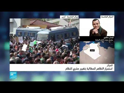 الجزائريون يستعدون لمظاهرات أول جمعة بعد رحيل الطيب بلعيز  - نشر قبل 2 ساعة