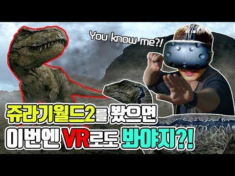 쥬라기월드2 : 폴른킹덤을 본 당신! VR판도 한번 보쉴?! (ft. 블루) [Jurassic World Blue Chapter 1, 2 / HTC VIVE 무결]