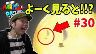 【マリオオデッセイ】望遠鏡で月を見てみると…!?コーダのスーパーマリオオデッセイ実況 Part30 thumbnail