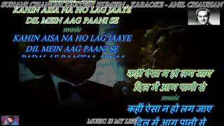 Suhani Chandni Raatein Karaoke With Lyrics