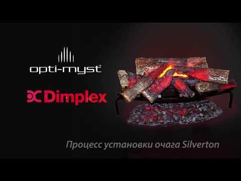 Электрокамин Dimplex Silverton: установка и настройка