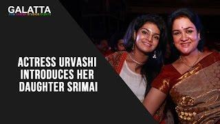 Actress Urvashi introduces her daughter Srimai
