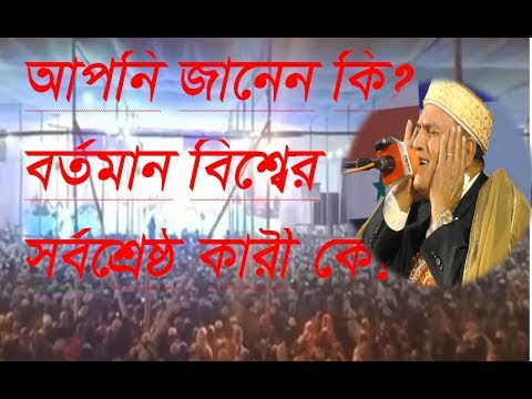 The Best Reciter Of The Holy Quran In The World || Dr.Qari Ahmed Naina || Khulna alia ||