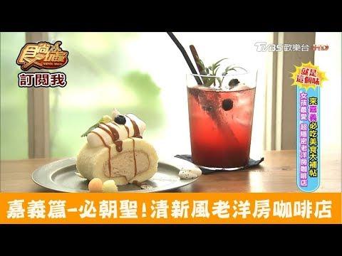 【嘉義】超好拍~必朝聖清新風老洋房咖啡店!Come home咖啡漫步 食尚玩家 - YouTube