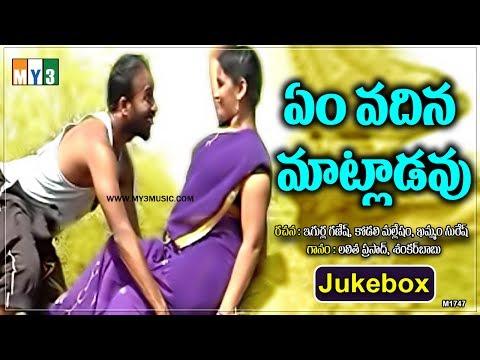 Telugu Janapadalu Video Songs In Telugu 2017 - Emh Vadina Matladavu - Top Telugu Folk Songs Jukebox