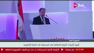 السفير محمد الربيع: الشركات الدولية العملاقة هي المسيطرة على التجارة الإلكترونية