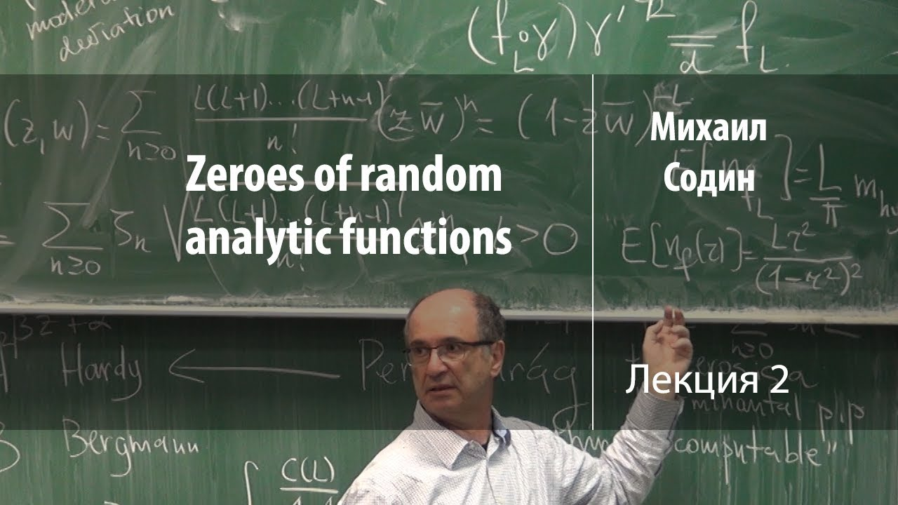 Zeroes of random analytic functions. Лекция 2 | Михаил Содин | Spectral Function Theory | Лекториум