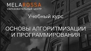 Курсы программирования для детей 8-12 лет в учебном центре МЕЛА РОССА (Могилев)