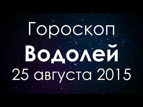 Бесплатный гороскоп на день водолей 24 августа девушкам, женщинам и мужчинам составляется ежедневно профессиональными астрологами.