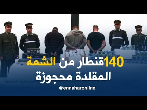 العاصمة/ حجز 140 قنطار من الشمة المقلدة بسيدي سليمان بلدية خرايسية
