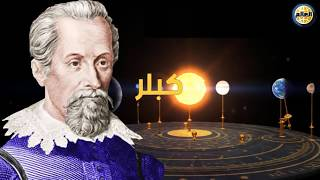 معجزات صادمة تم رصدها في القران حيرت العلماء ولم ينتبه لها غالبية الناس
