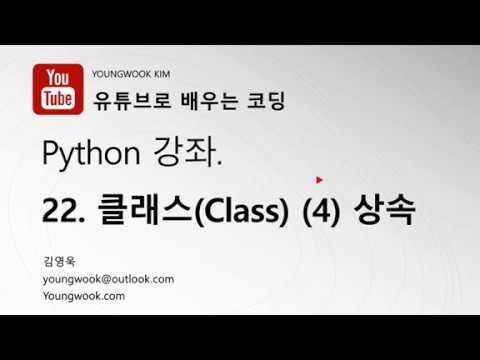 유튜브로 배우는 코딩 파이썬 강좌 22 클래스(Class)(4) 상속
