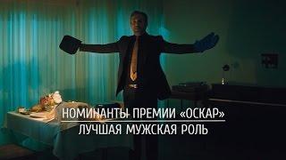 Номинанты премии «Оскар»: Лучшая мужская роль
