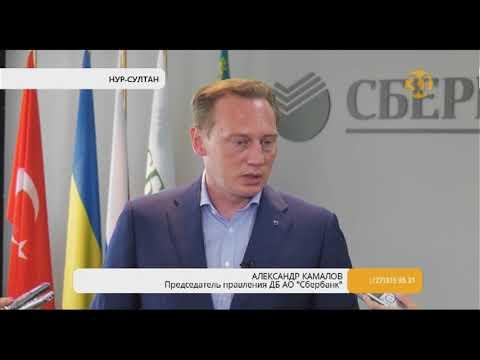 «Сбербанк» увеличил объем инвестиций в экономику Казахстана на 840 миллионов долларов