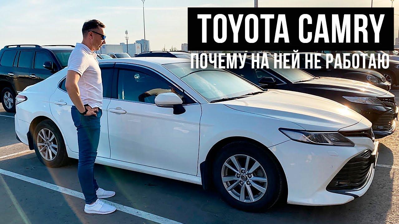 Почему не работаю на Toyota Camry / Яндекстакси / Таксую на Camry / Позитивный таксист
