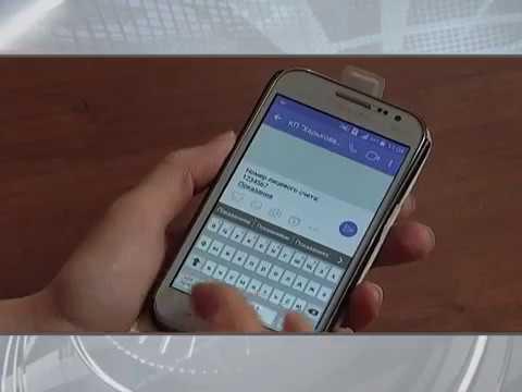 Харьковчане могут передать показания приборов учета воды через «Viber»