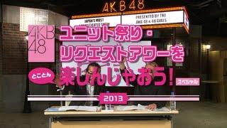 AKB48 ユニット祭り・リクエストアワーをとことん楽しんじゃおう!SP 2013 thumbnail