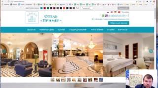 Сайт для отеля, санатория, хостела