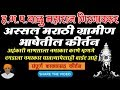 ह.भ.प.श्री.बाळू महाराज गिरगावकर किर्तन l Balu Maharaj Kirtan Mp3