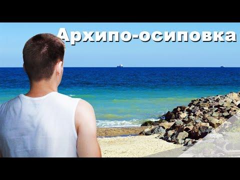 Фото набережная Архипо Осиповки Архипо Осиповка