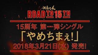15周年第一弾シングルを『やめちまぇ!』3月21日に発売。 諦めることを...