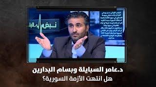 د.عامر السبايلة وبسام البدارين - هل انتهت الأزمة السورية؟